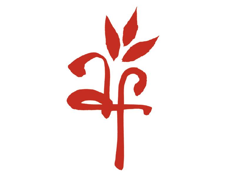 brush monogram: AF
